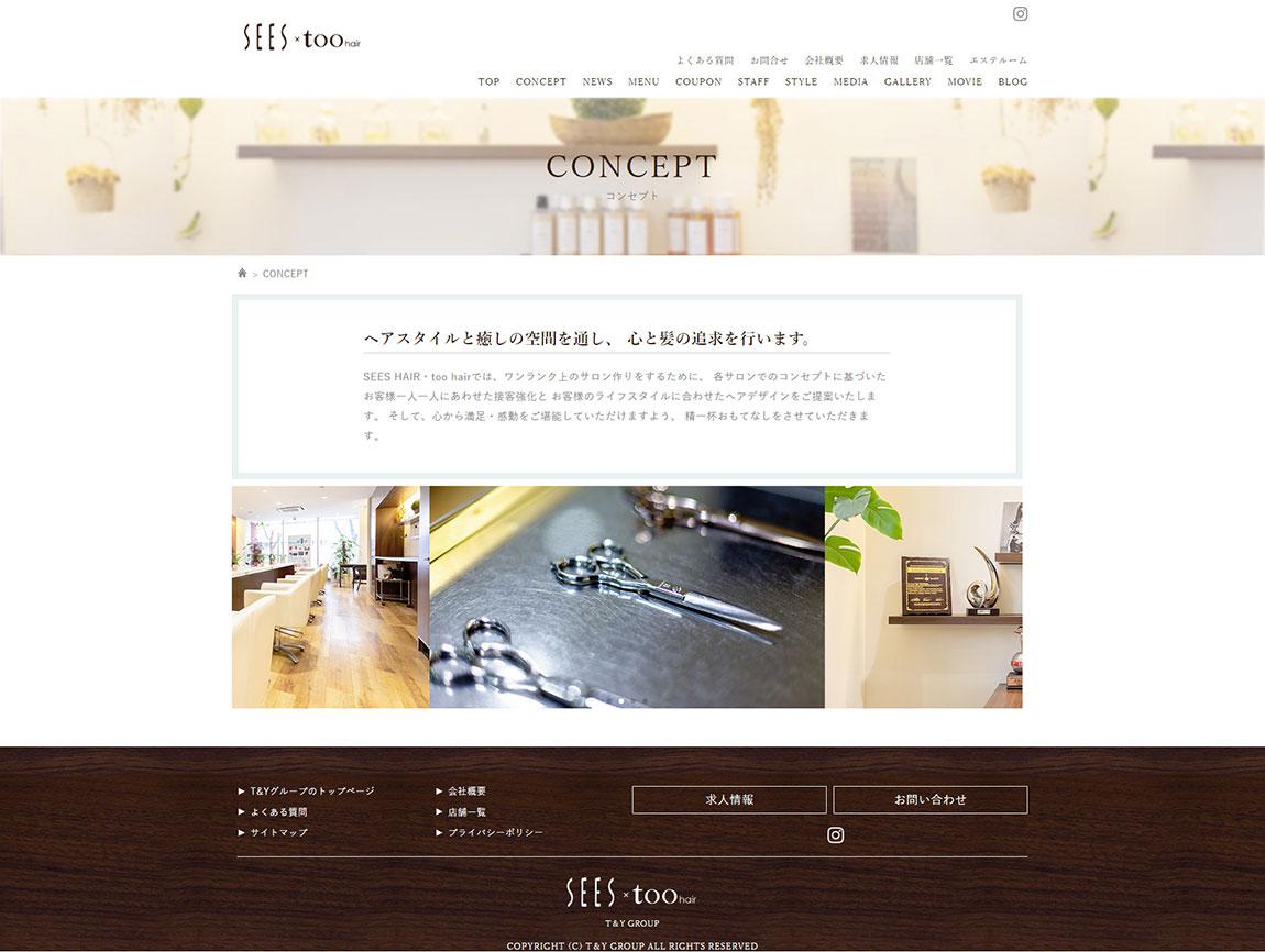 seeshair様公式ホームページPC
