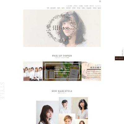 seeshair様公式ホームページサムネイル