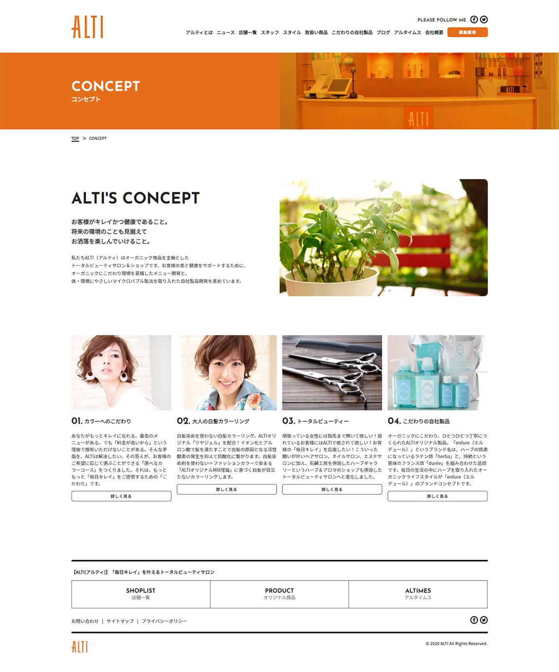 ALTI様公式ホームページPC