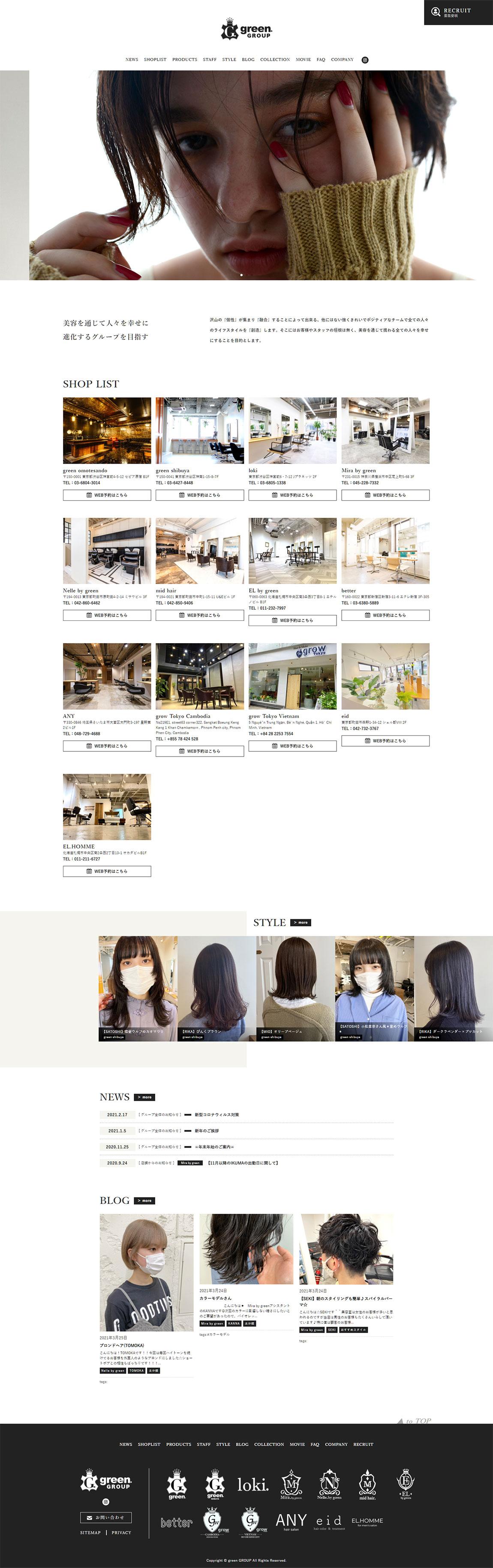 green様公式ホームページPC
