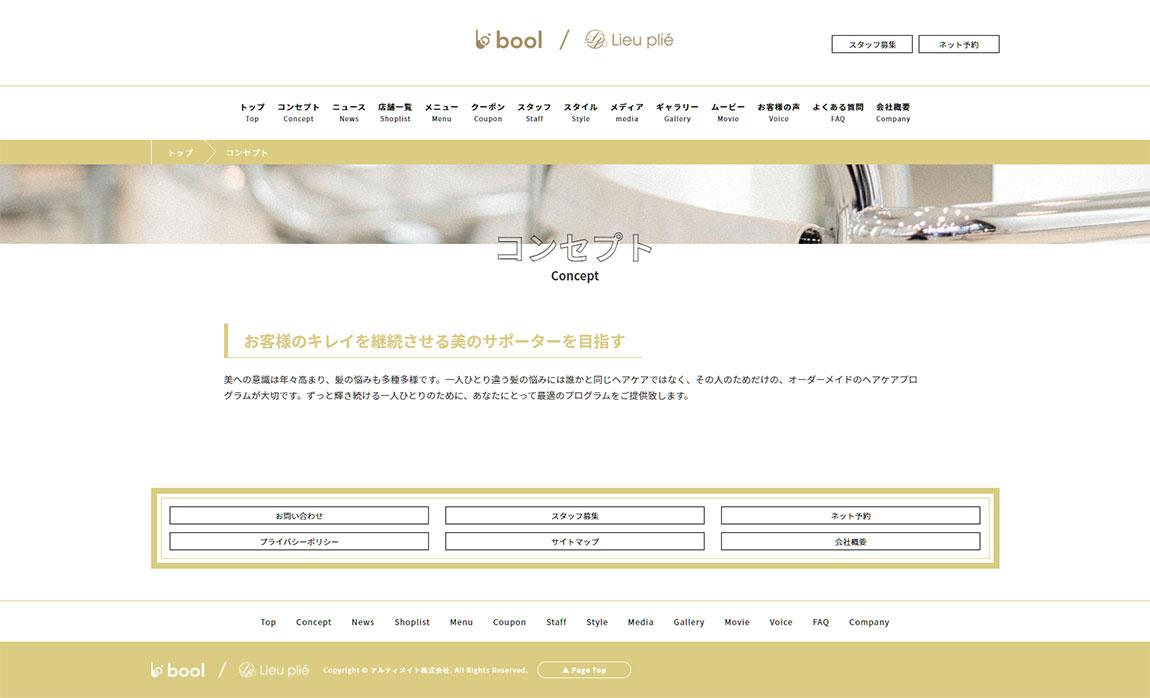 Lieu plie/bool様公式ホームページPC