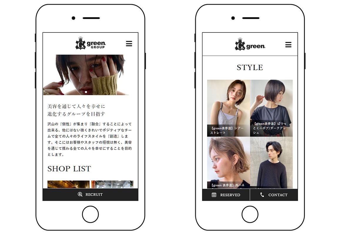 green様公式ホームページSP