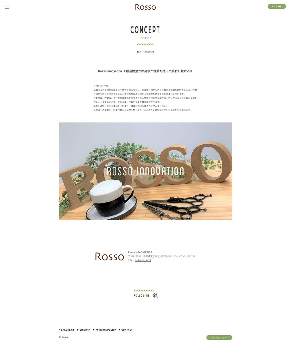 Rosso様公式ホームページPC