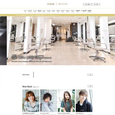 Lieu plie/bool様公式ホームページサムネイル